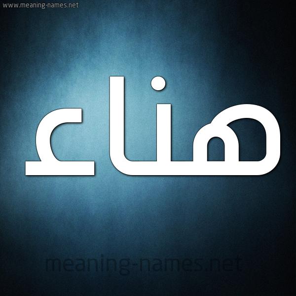 صورة اسم هناء Hana شكل 9 صوره ديجيتال للإسم بخط عريض