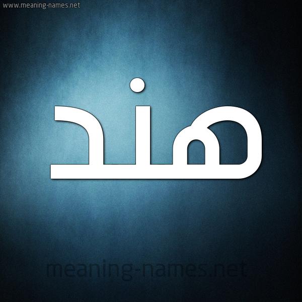 صورة اسم هند Hend شكل 9 صوره ديجيتال للإسم بخط عريض