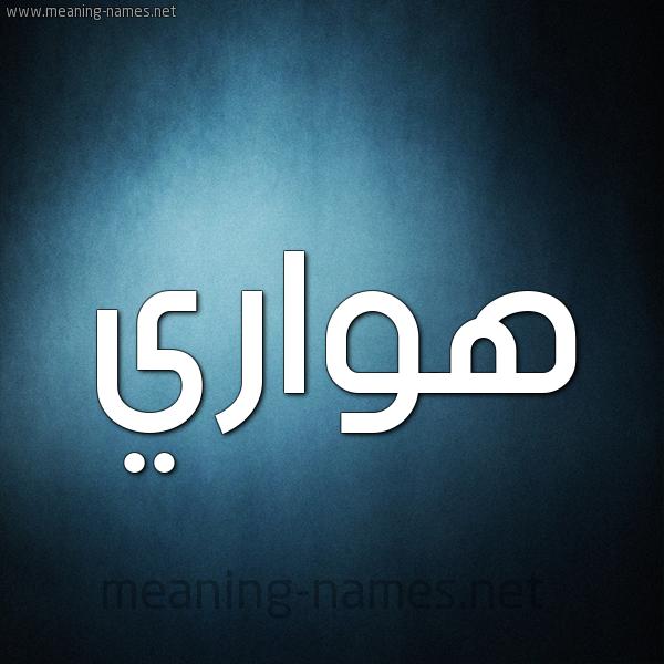 صورة اسم هَوّاري Hawari شكل 9 صوره ديجيتال للإسم بخط عريض