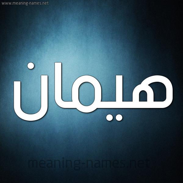 صورة اسم هَيْمان HAIMAN شكل 9 صوره ديجيتال للإسم بخط عريض