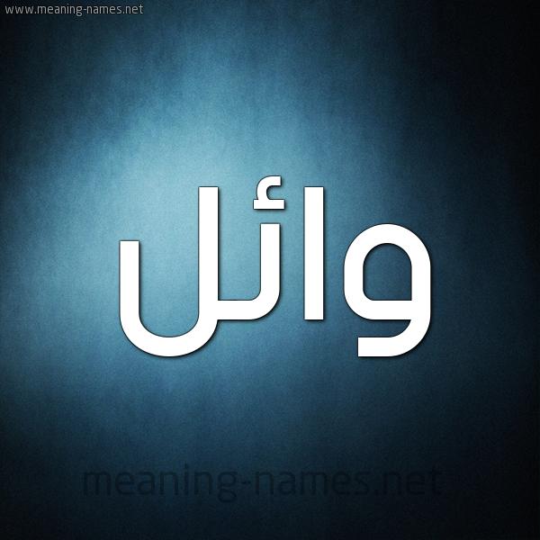 صور اسم وائل قاموس الأسماء و المعاني