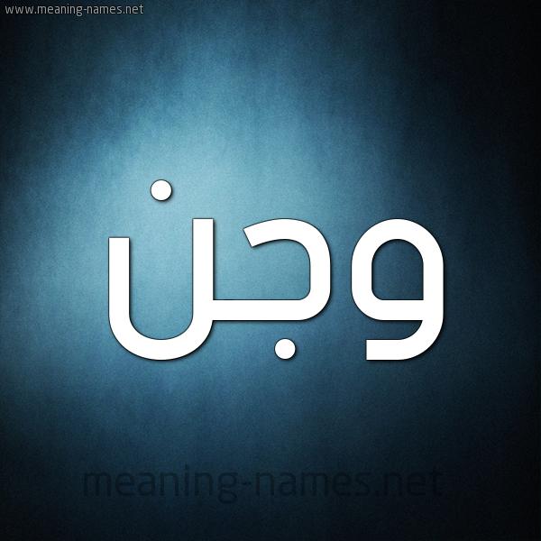 صورة اسم وجن wagn شكل 9 صوره ديجيتال للإسم بخط عريض