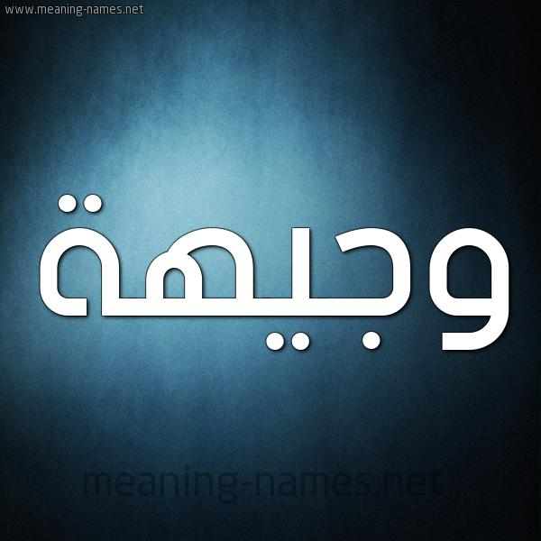 شكل 9 صوره ديجيتال للإسم بخط عريض صورة اسم وجيهة Wjyha
