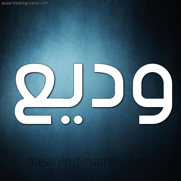 صورة اسم وديع Wadea شكل 9 صوره ديجيتال للإسم بخط عريض