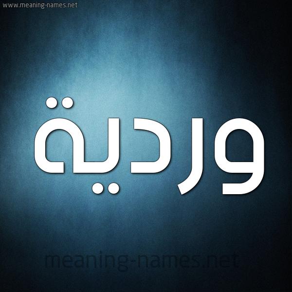 شكل 9 صوره ديجيتال للإسم بخط عريض صورة اسم وردية WARDIA