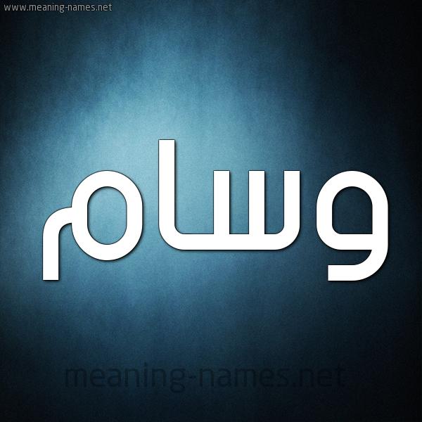 صورة اسم وسام Wesam شكل 9 صوره ديجيتال للإسم بخط عريض