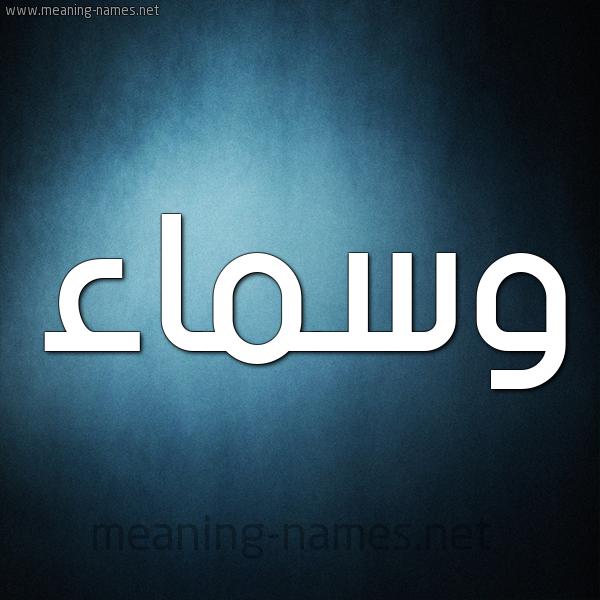 صورة اسم وسماء OSMAA شكل 9 صوره ديجيتال للإسم بخط عريض