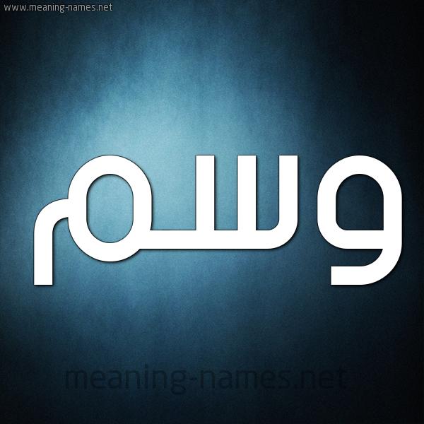 صورة اسم وسم Wsm شكل 9 صوره ديجيتال للإسم بخط عريض