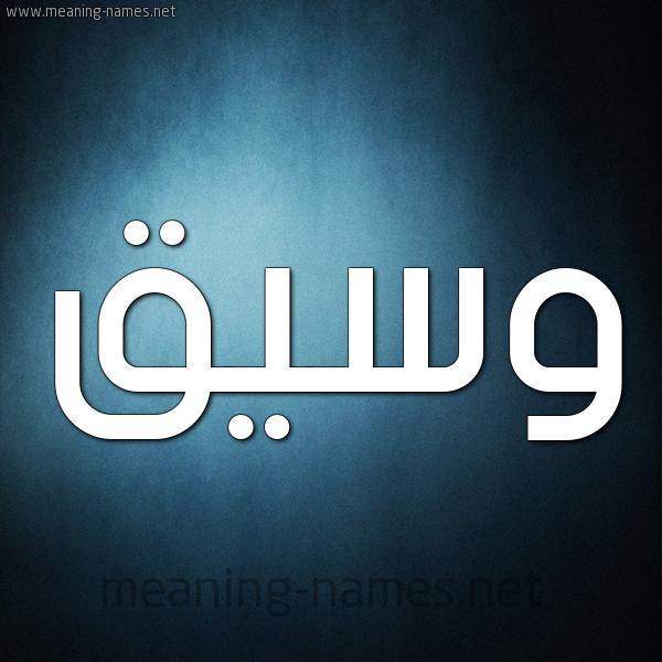 شكل 9 صوره ديجيتال للإسم بخط عريض صورة اسم وسيق Wsyq