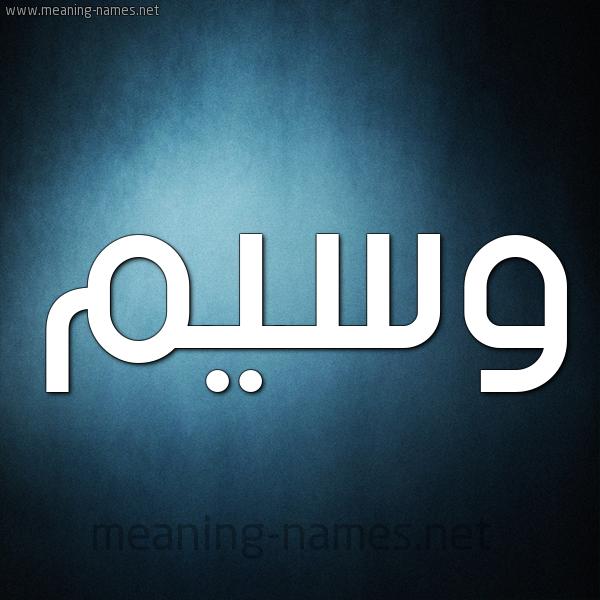 صورة اسم وسيم Wasem شكل 9 صوره ديجيتال للإسم بخط عريض