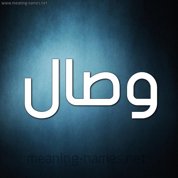 صورة اسم وصال Wsal شكل 9 صوره ديجيتال للإسم بخط عريض