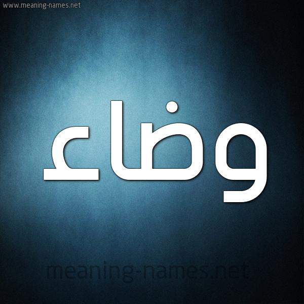 صورة اسم وضاء Wda'a شكل 9 صوره ديجيتال للإسم بخط عريض