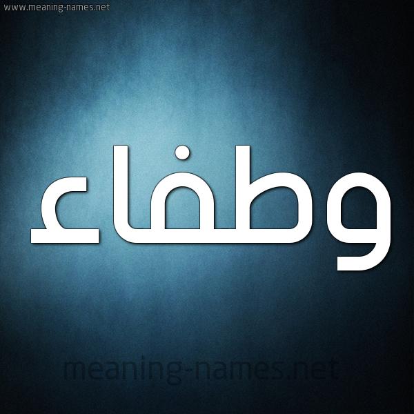 صورة اسم وطفاء wtFAA شكل 9 صوره ديجيتال للإسم بخط عريض
