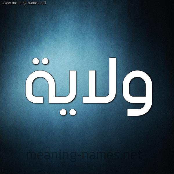 صورة اسم ولاية Wlayh شكل 9 صوره ديجيتال للإسم بخط عريض