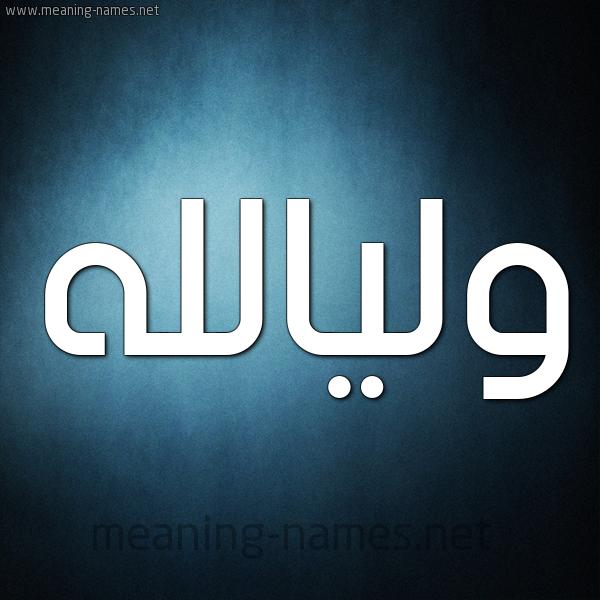 صورة اسم وليالله Wlyallh شكل 9 صوره ديجيتال للإسم بخط عريض