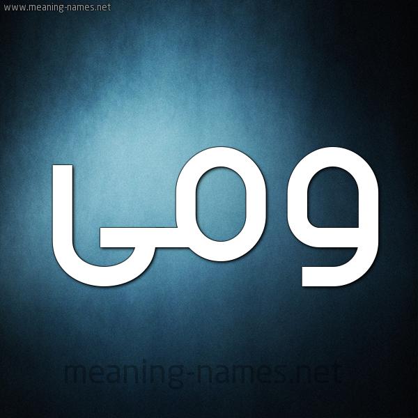 صورة اسم ومى Wma شكل 9 صوره ديجيتال للإسم بخط عريض