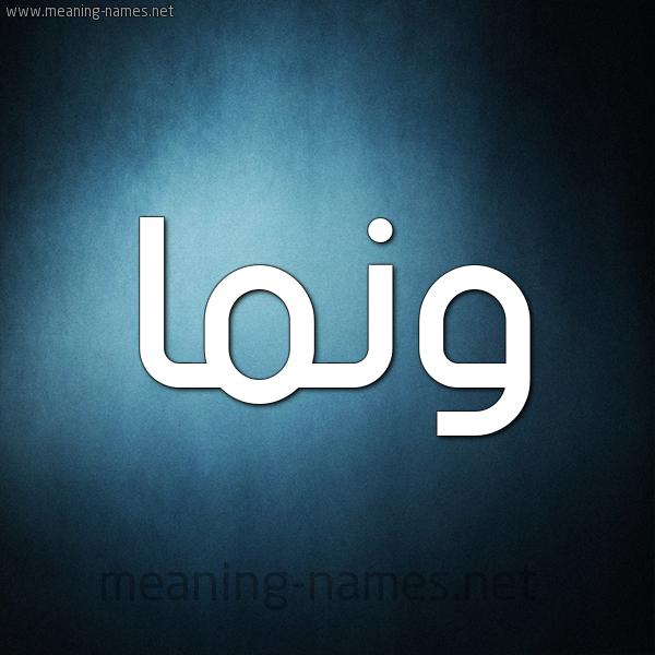 صورة اسم ونما ONMA شكل 9 صوره ديجيتال للإسم بخط عريض