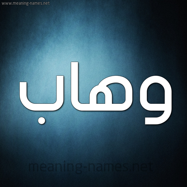 صورة اسم وهاب Whab شكل 9 صوره ديجيتال للإسم بخط عريض