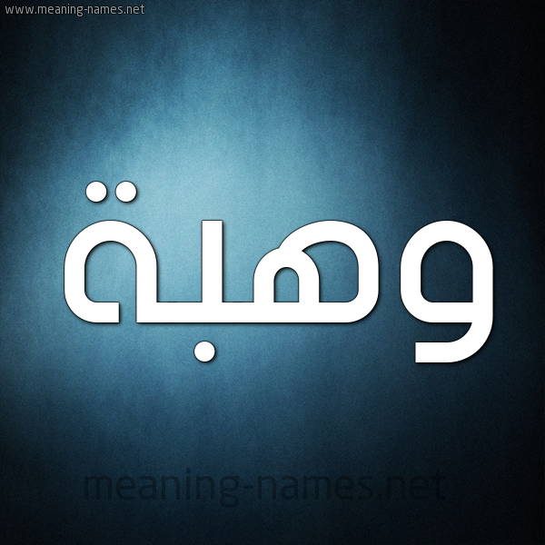 شكل 9 صوره ديجيتال للإسم بخط عريض صورة اسم وهبة Wahba