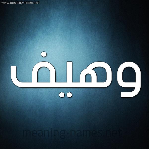 صورة اسم وهيف Whyf شكل 9 صوره ديجيتال للإسم بخط عريض