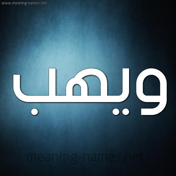 صورة اسم ويهب Wahab شكل 9 صوره ديجيتال للإسم بخط عريض