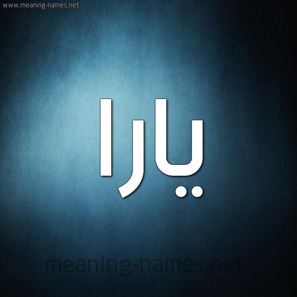 صورة اسم يارا Yara شكل 9 صوره ديجيتال للإسم بخط عريض