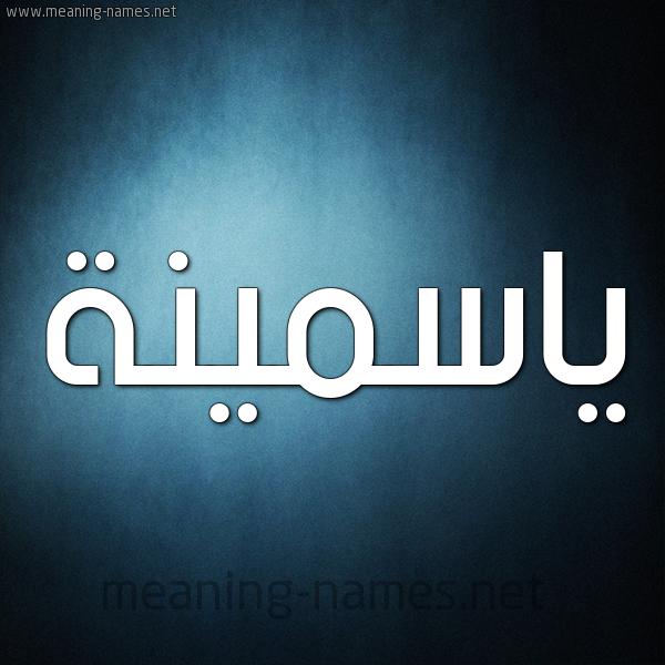 صورة اسم ياسمينة Yasmina شكل 9 صوره ديجيتال للإسم بخط عريض