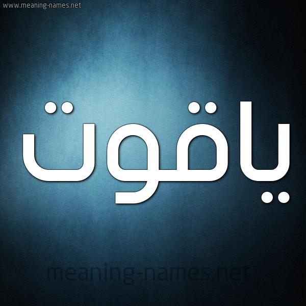 صورة اسم ياقوت Yaqot شكل 9 صوره ديجيتال للإسم بخط عريض