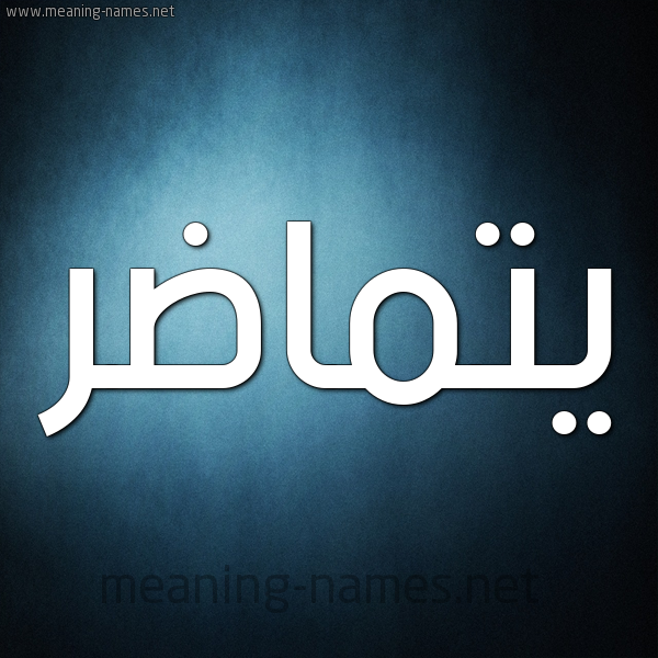 صورة اسم يتماضر ytmader شكل 9 صوره ديجيتال للإسم بخط عريض