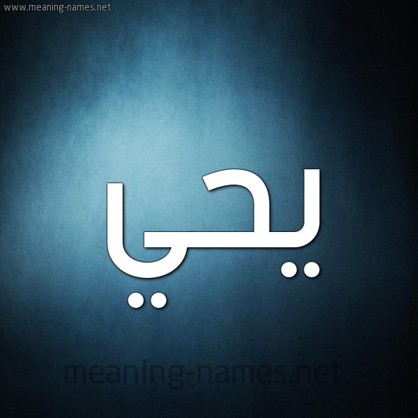 صورة اسم يحي yahia شكل 9 صوره ديجيتال للإسم بخط عريض