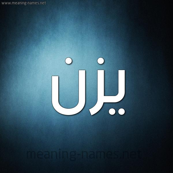 شكل 9 صوره ديجيتال للإسم بخط عريض صورة اسم يزن Yazn