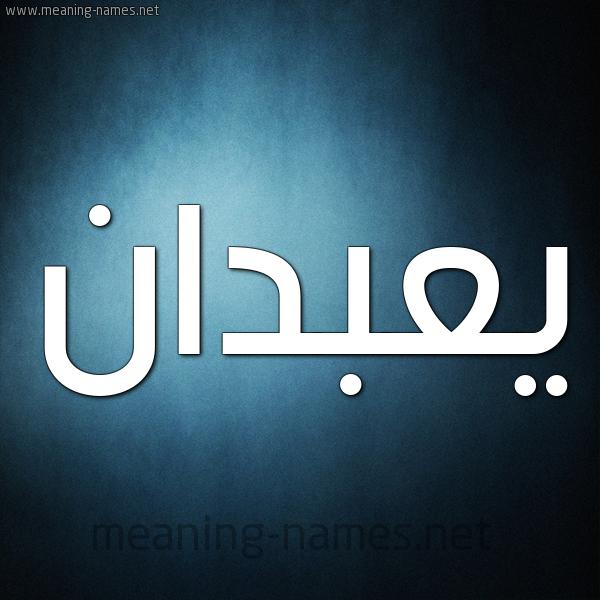 صورة اسم يعبدان Abadan شكل 9 صوره ديجيتال للإسم بخط عريض