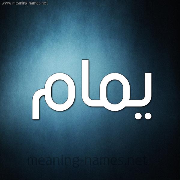 صورة اسم يمام Ymam شكل 9 صوره ديجيتال للإسم بخط عريض
