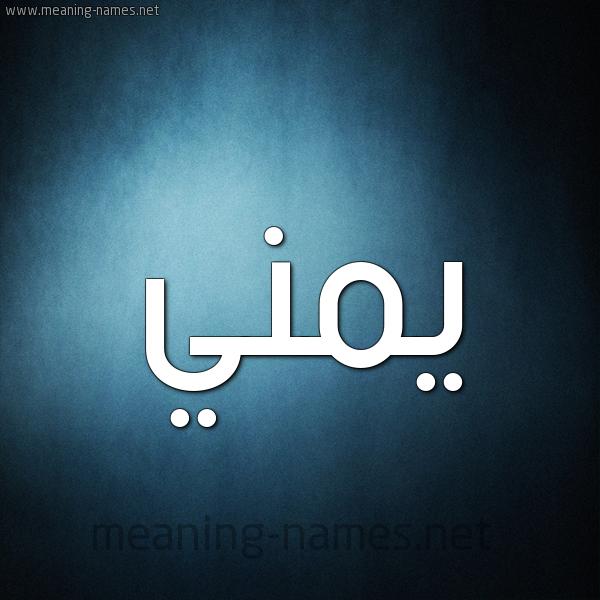 صورة اسم يُمْني IOMNI شكل 9 صوره ديجيتال للإسم بخط عريض