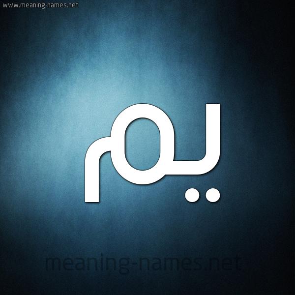 صورة اسم يم Ym شكل 9 صوره ديجيتال للإسم بخط عريض
