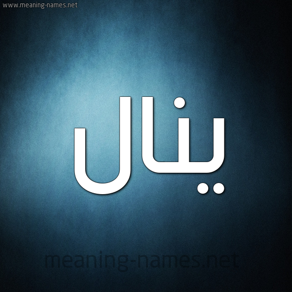 صورة اسم يَنال Yanal شكل 9 صوره ديجيتال للإسم بخط عريض