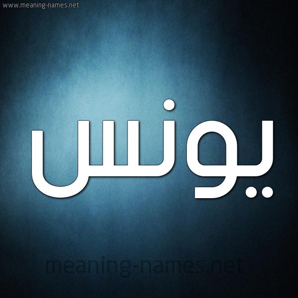 صورة اسم يونس Younes شكل 9 صوره ديجيتال للإسم بخط عريض