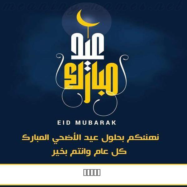 منيره كتابة أسماء على تهنئة عيد الاضحى برنامج الكتابة عالصور