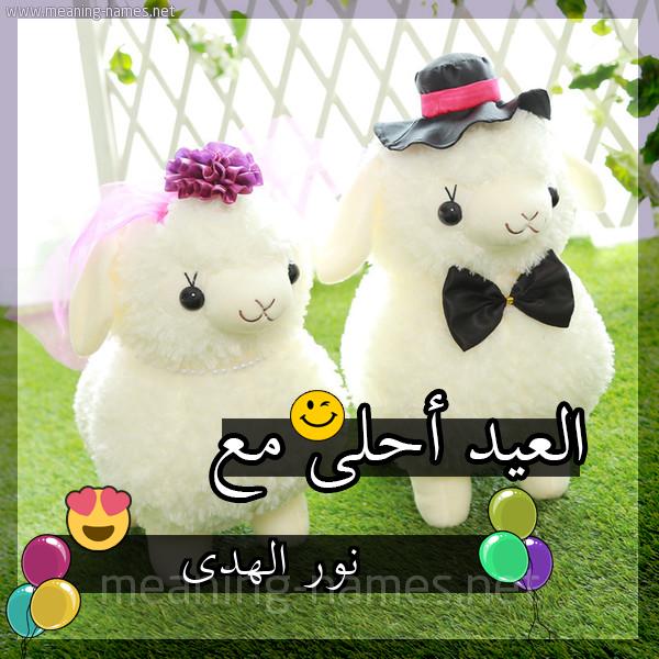 نور الهدى كارت العيد أحلى مع أي أسم تهنئة بعيد الأضحى المبارك كتابة أسماء على تهنئة عيد الاضحى 2021