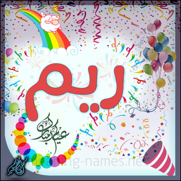 ريم كارت احتفالات العيد تهنئة بعيد الأضحى المبارك كتابة أسماء على تهنئة عيد الاضحى 2021