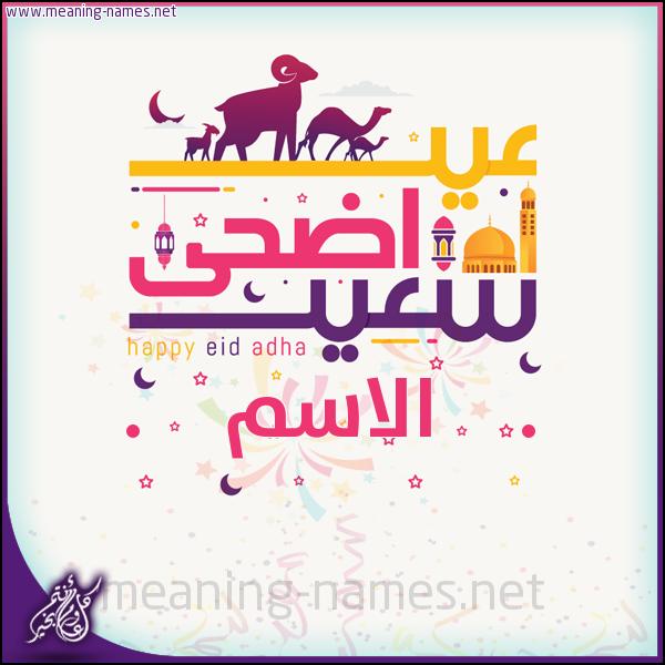 الاسم كتابة أسماء على تهنئة عيد الاضحى برنامج الكتابة عالصور
