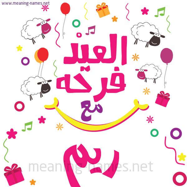 ريم كتابة أسماء على تهنئة عيد الاضحى برنامج الكتابة عالصور