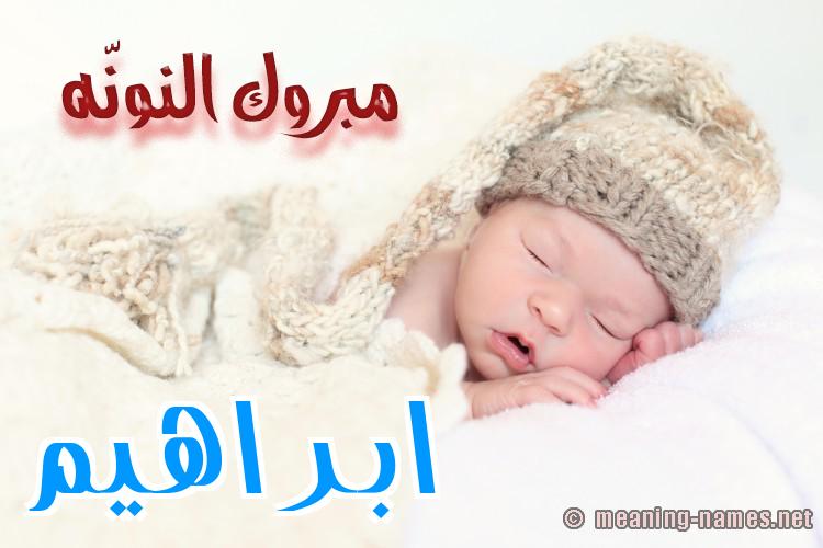 كارت مبروك النونّه صورة اسم ابراهيم Ibrahim