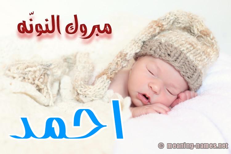 كارت مبروك النونّه صورة اسم احمد Ahmed