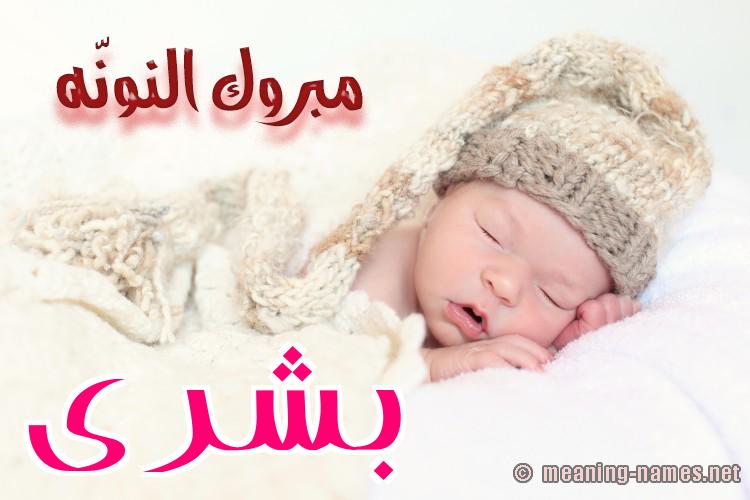 كارت مبروك النونّه صورة اسم بشرى Boshra