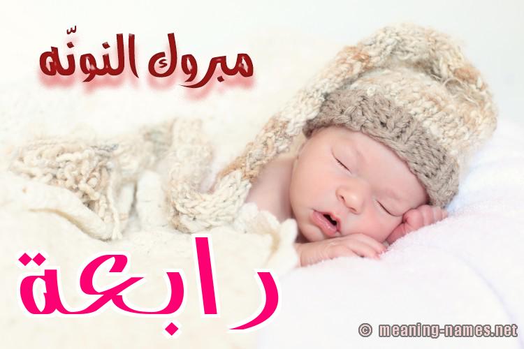 كارت مبروك النونّه صورة اسم رابعة Rabaa