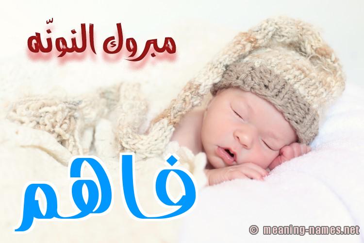 كارت مبروك النونّه صورة اسم فاهم Fahm