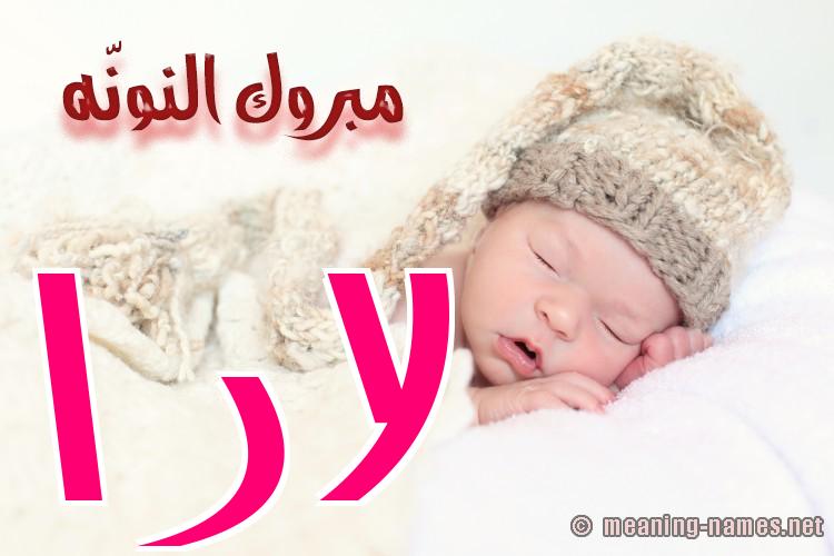 صور اسم لارا قاموس الأسماء و المعاني