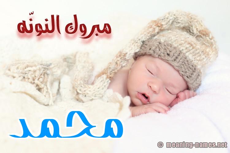 كارت مبروك النونّه صورة اسم محمد Mohammed