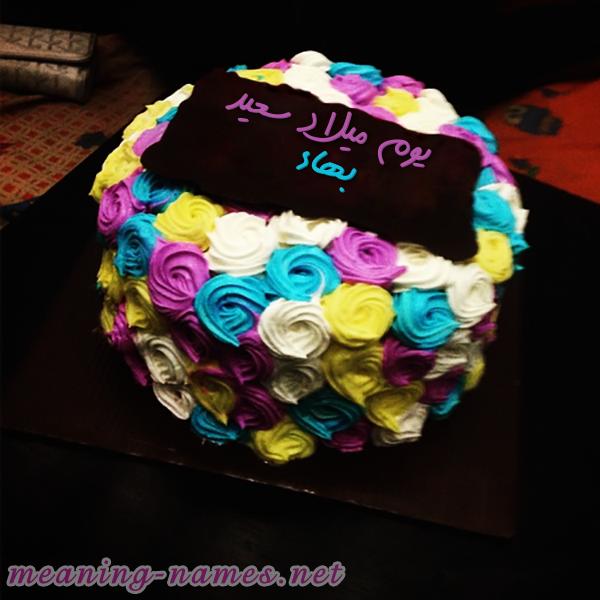اكتب اسمك على كيكه ورد مع لوح شيكولاته صورة اسم بهاء Bhaa